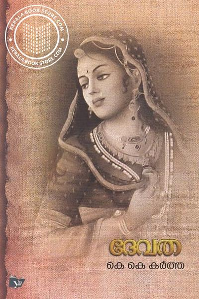 Cover Image of Book ദേവത