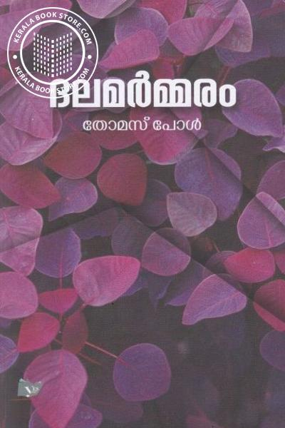 Cover Image of Book ദലമര്മ്മരം