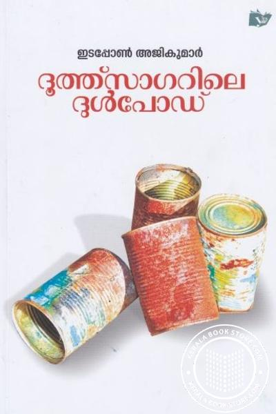 Cover Image of Book Dhuth Sagarile Dulpod