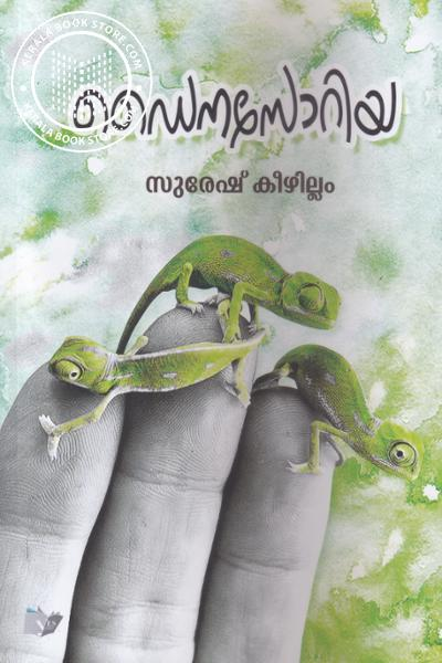 Cover Image of Book Dinosauria