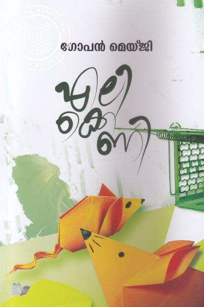 Cover Image of Book എലിക്കെണി