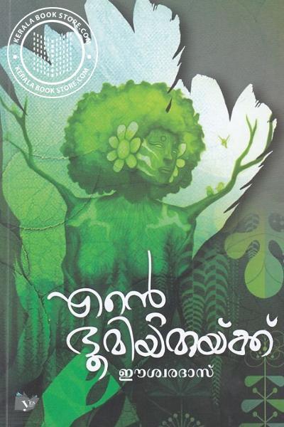 Cover Image of Book എന്റെ ഭൂമിയമ്മയ്ക്ക്