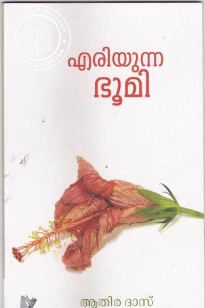 Image of Book Eriyunna Bhoomi