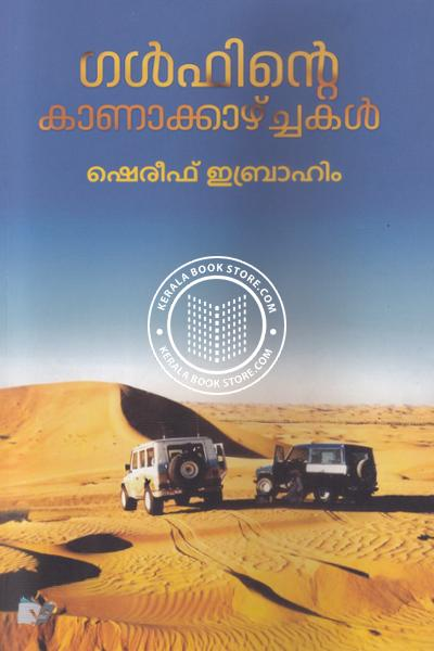 Cover Image of Book Gulfinte Kanakazhchakal