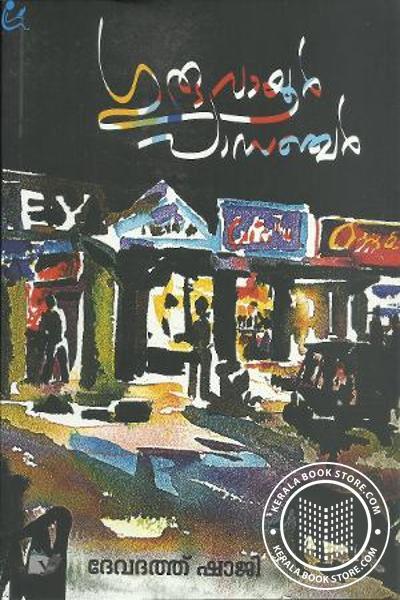 Cover Image of Book Guruvayoor Passenger