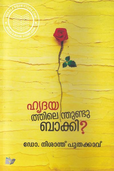 Image of Book Hrudayathilenthudu Bakki