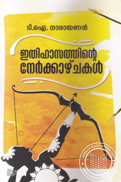 Cover Image of Book Ithihasathinte Nerkashchakal