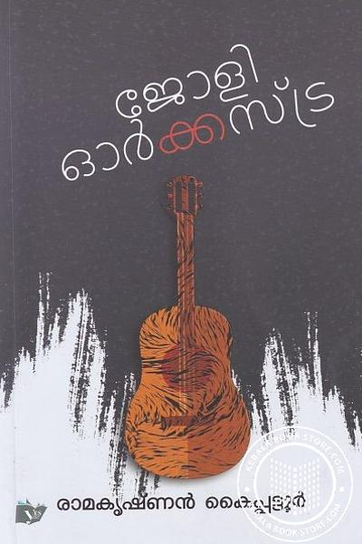 Cover Image of Book Jolly Orchestra