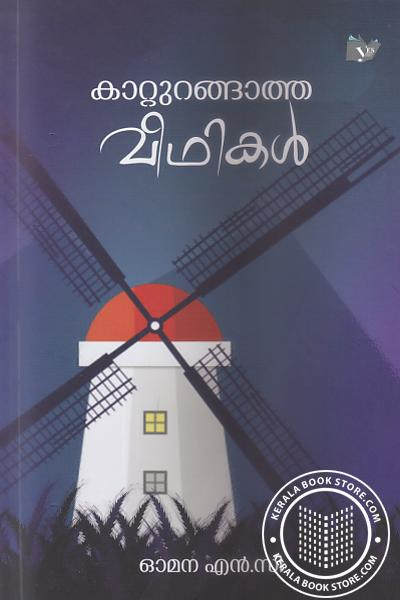 Cover Image of Book Kaatturangatha Veedhikal