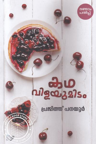 Image of Book Kadha Vilayumidam