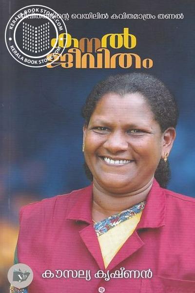 Cover Image of Book Kanaljeevitham