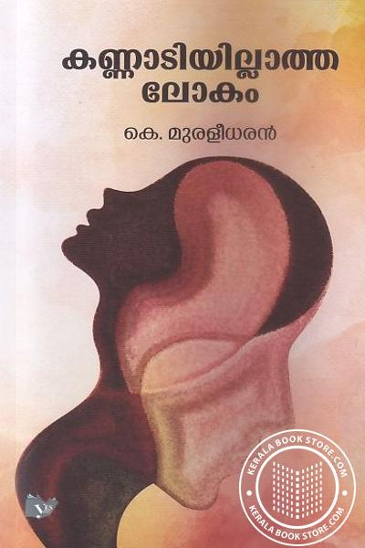 Cover Image of Book Kannadiyillatha Lokam
