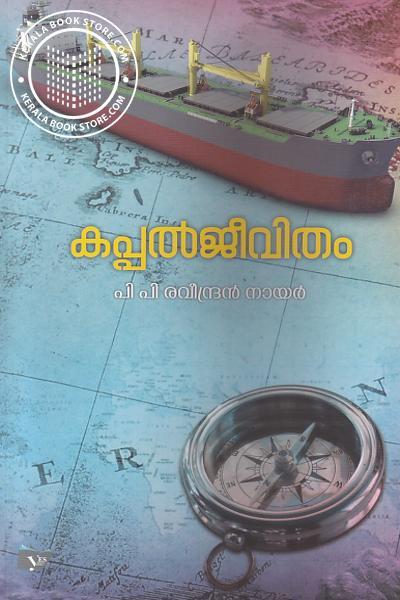 Cover Image of Book കപ്പല്ജീവിതം