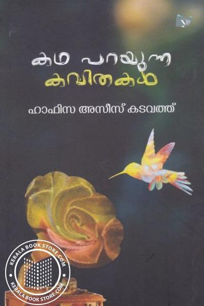 Cover Image of Book കഥപറയുന്ന കവിതകള്