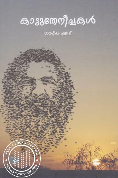 Cover Image of Book കാട്ടുതേനീച്ചകള്