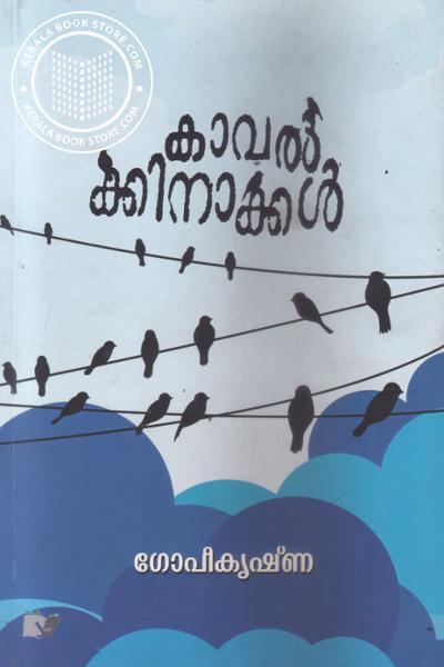 Cover Image of Book Kavalkkinaakkal
