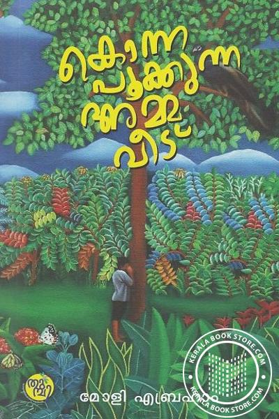 Cover Image of Book Konnapookkunna Amma Veedu