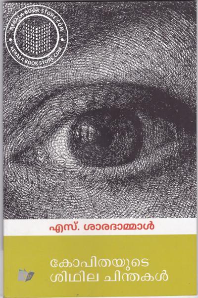 Cover Image of Book Kopithayude Sidhila Chinthakal