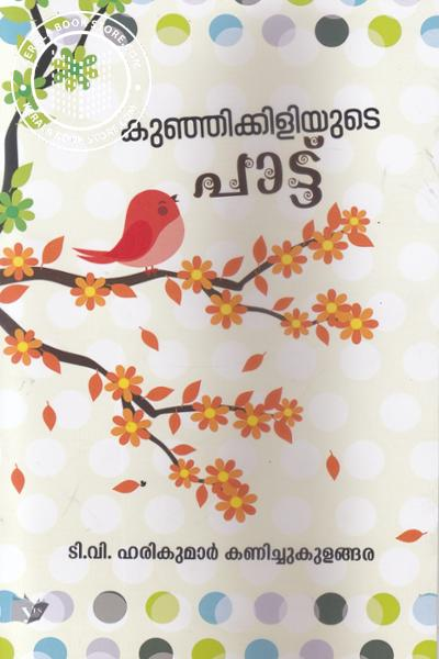 Cover Image of Book Kunjikkiliyude Pattu