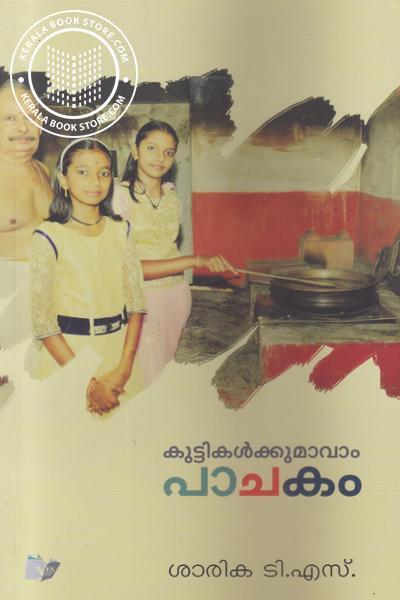 Cover Image of Book കുട്ടികള്ക്കുമാവാം പാചകം