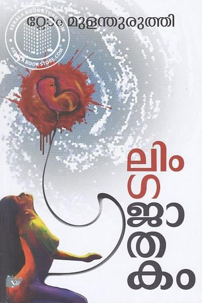 Cover Image of Book Lingajathakam