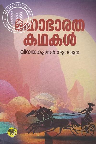Cover Image of Book Mahabharatha Kadhakal