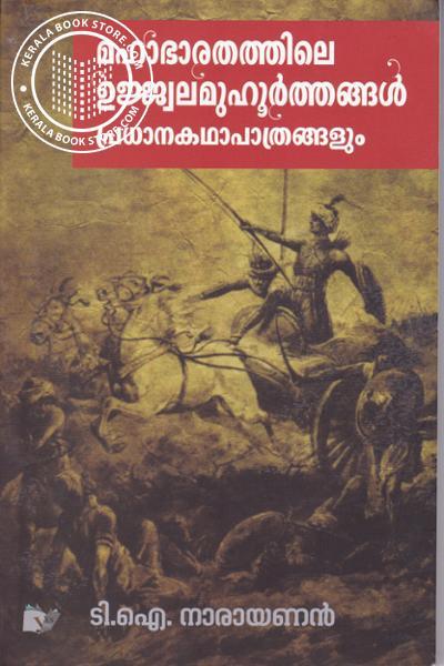 Cover Image of Book മഹാഭാരതത്തിലെ ഉജ്ജ്വലമുഹൂര്ത്തങ്ങള് പ്രധാനകഥാപാത്രങ്ങളും