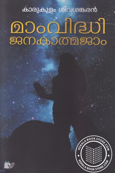 Image of Book മാം വിദ്ധി ജനകാത്മജാം