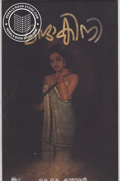 Cover Image of Book Mandakini