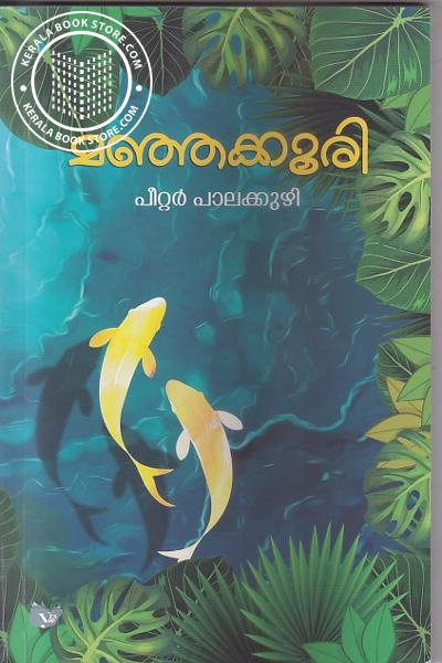 Cover Image of Book Manjakoori