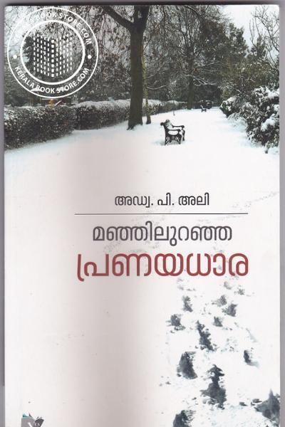 Cover Image of Book മഞ്ഞിലുറഞ്ഞ പ്രണയധാര