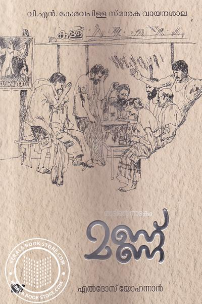 Cover Image of Book mannu