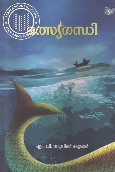 Image of Book Mathsyagandhi