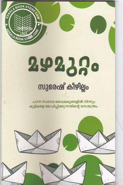Cover Image of Book Mazhamuttam