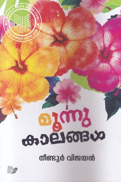 Cover Image of Book Moonnu kalangal