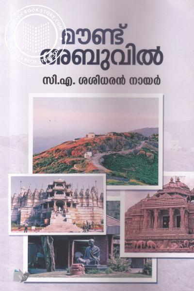 Cover Image of Book Mount Abu