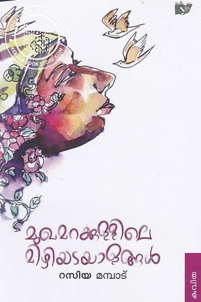 Image of Book മുഖമറക്കുള്ളിലെ മിഴിയടയാളങ്ങള്