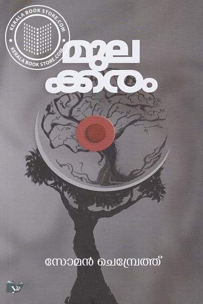 Cover Image of Book Mulakkaram