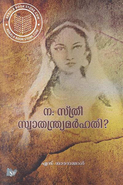 Cover Image of Book Na Stree Swathanthramarhathy