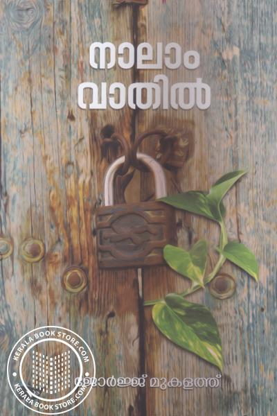 Cover Image of Book Nalam Vathil