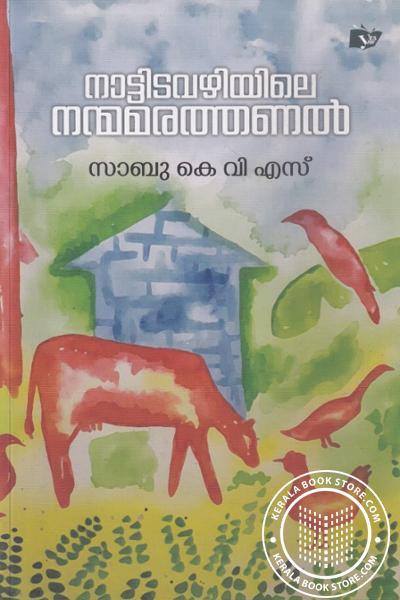 Cover Image of Book നാട്ടിടവഴിയിലെ നന്മമരത്തണല്