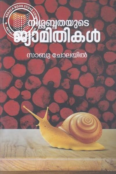 Cover Image of Book Nishabdathayude Jyamithikal