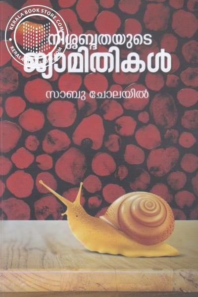 Cover Image of Book നിശ്ശബ്ദതയുടെ ജ്യാമിതികള്