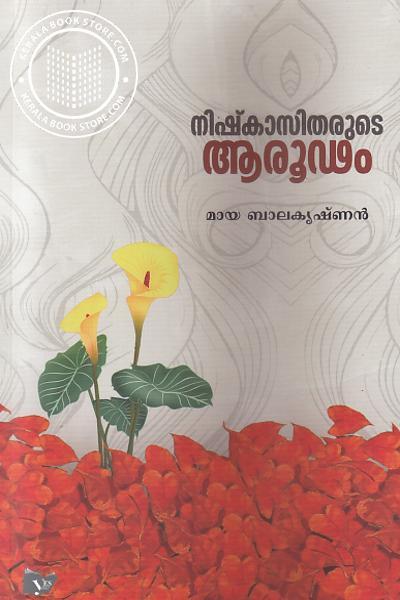 Image of Book Nishkasitharude Aaroodam