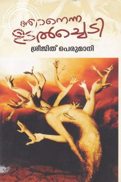 Cover Image of Book ഞാനെന്ന ഉടല്ച്ചെടി
