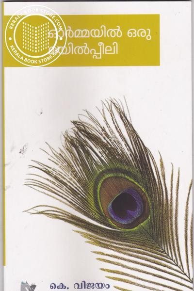 Cover Image of Book ഓര്മ്മയില് ഒരി മയില്പ്പീലി