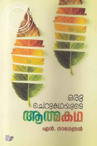 Image of Book Oru Cherukathayute Athmakatha