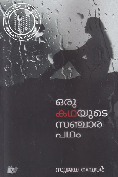 Cover Image of Book Oru Kadhayute Sanchara patham