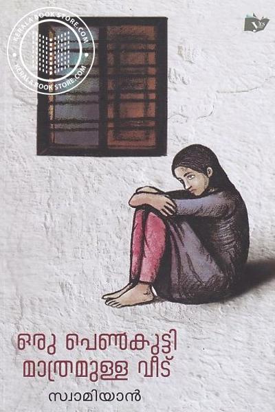 Image of Book ഒരുപെണ്കുട്ടിമാത്രമുള്ള വീട്