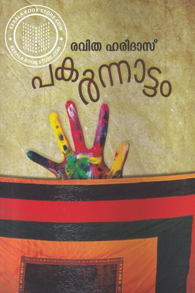 Cover Image of Book പകര്‍ന്നാട്ടം